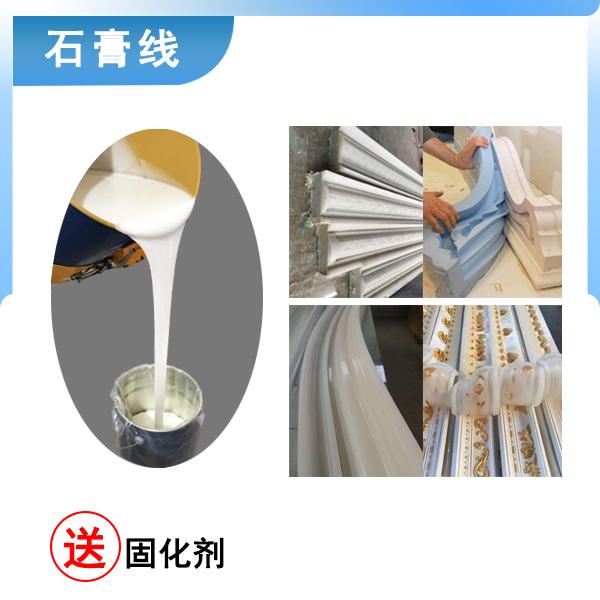 石膏線模具(ju) 膠(jiao)