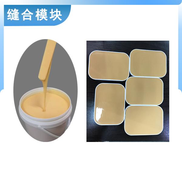 縫(feng)合練習 膠(jiao)模塊