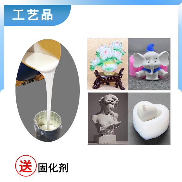 工藝(yi)品模具(ju) 膠(jiao)