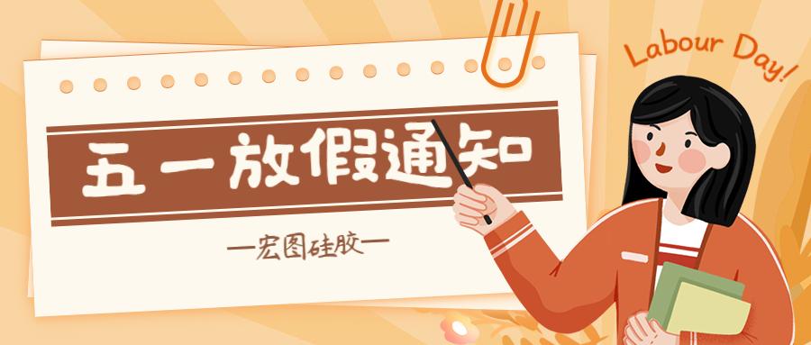 宏圖 膠(jiao)五(wu)一放假通知