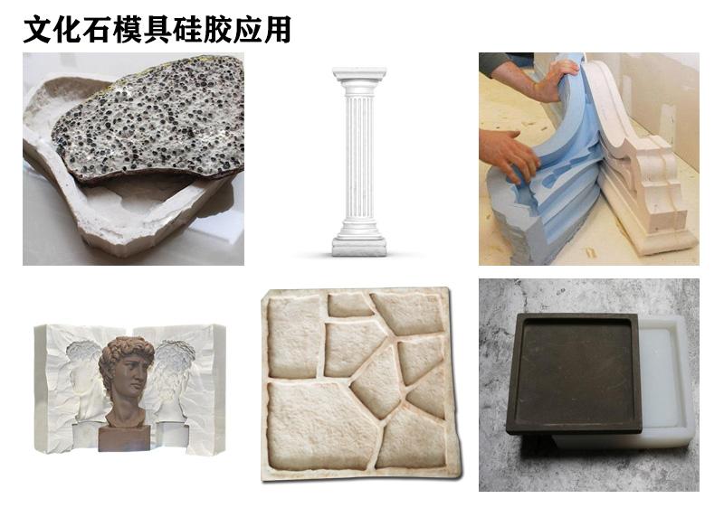 文化石模具硅胶应用
