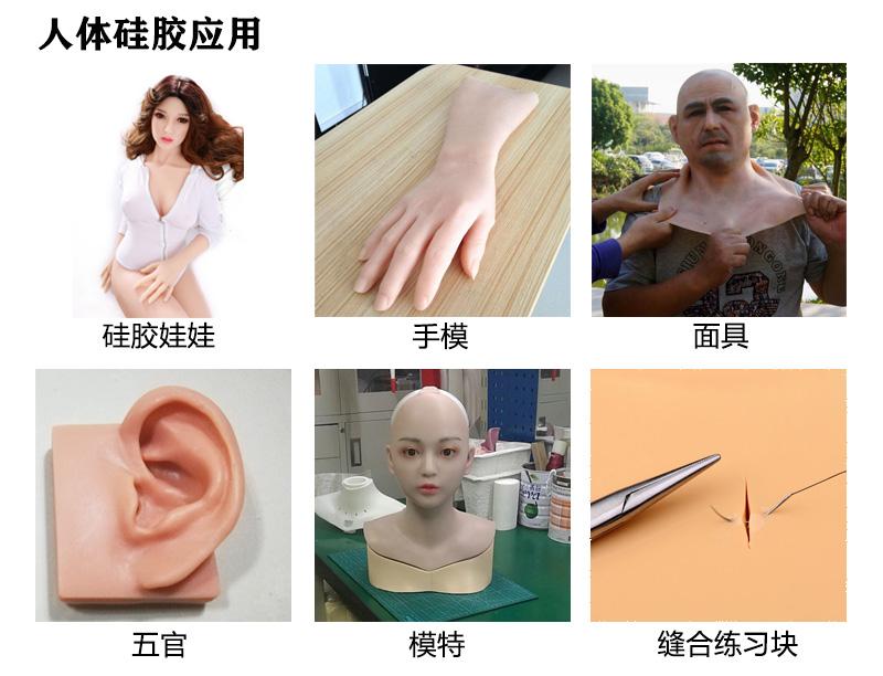仿真人体硅胶用途