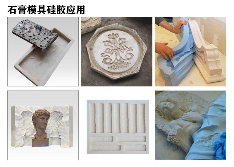 石膏模具硅胶应用