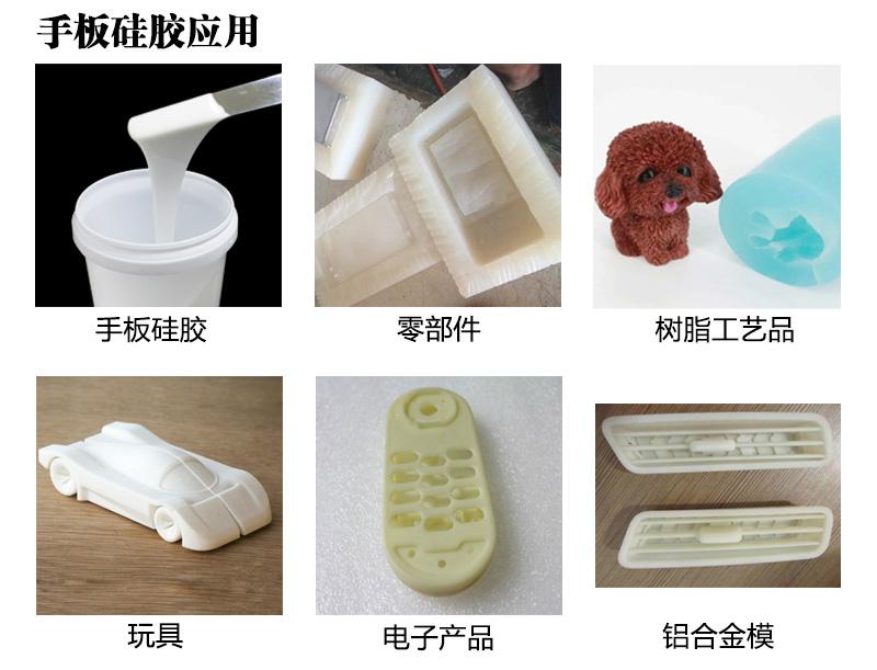 手板硅胶用途