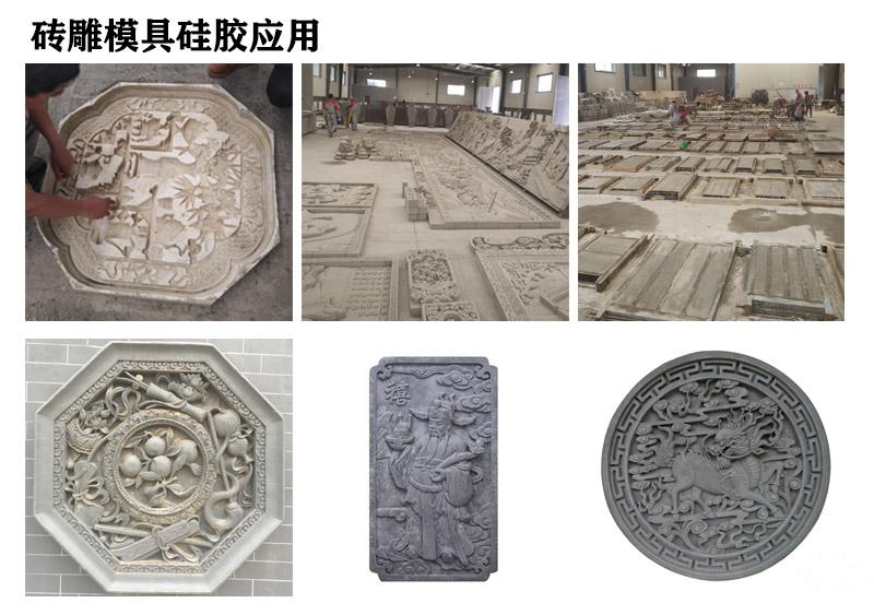 砖雕模具硅胶应用