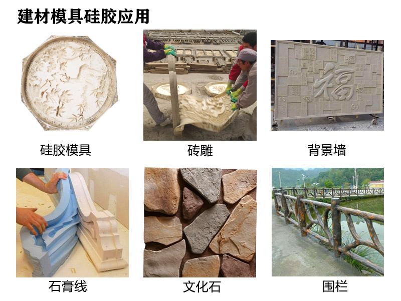建材模具硅胶应用