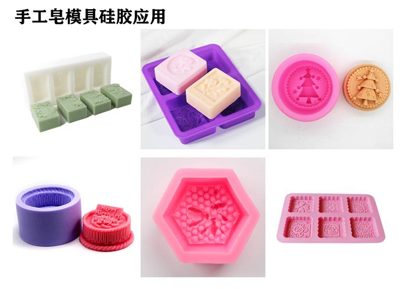 手工皂模具硅胶应用