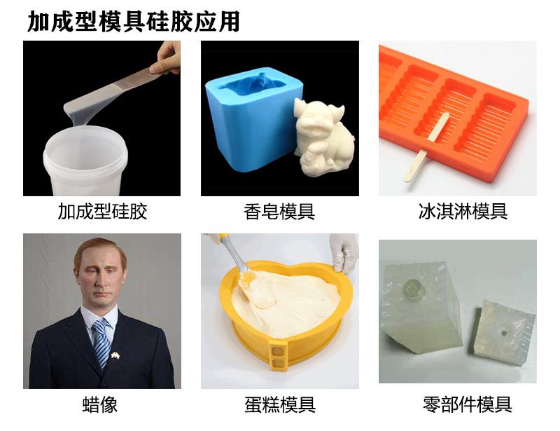 加成型模具硅胶应用