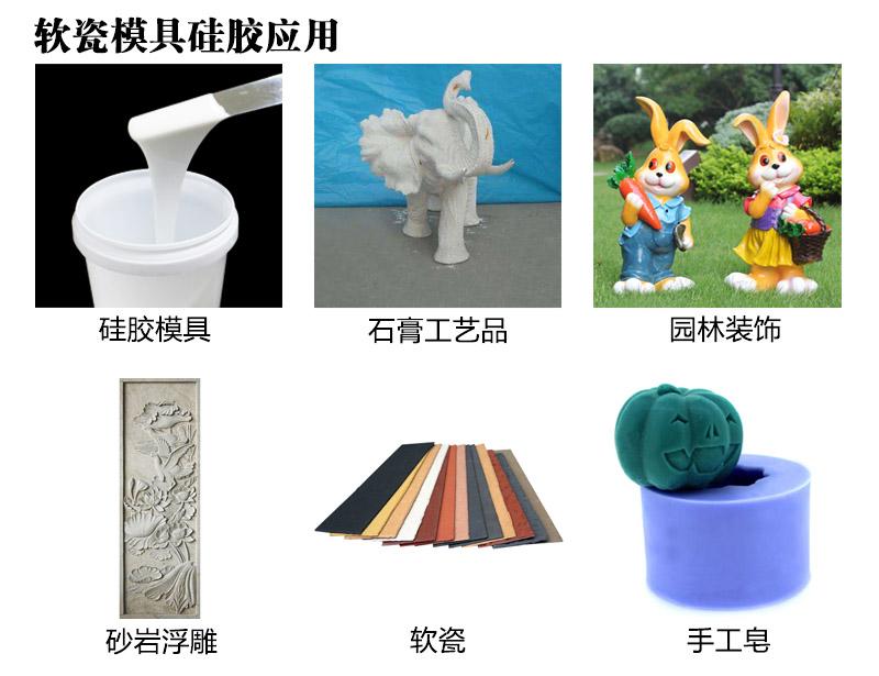 软瓷模具硅胶应用