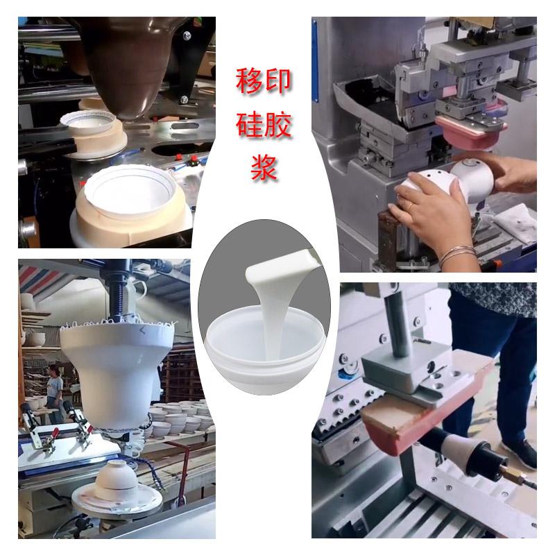移印硅胶浆操作