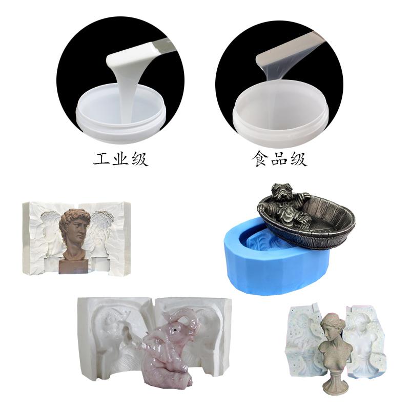 模具硅橡胶用途