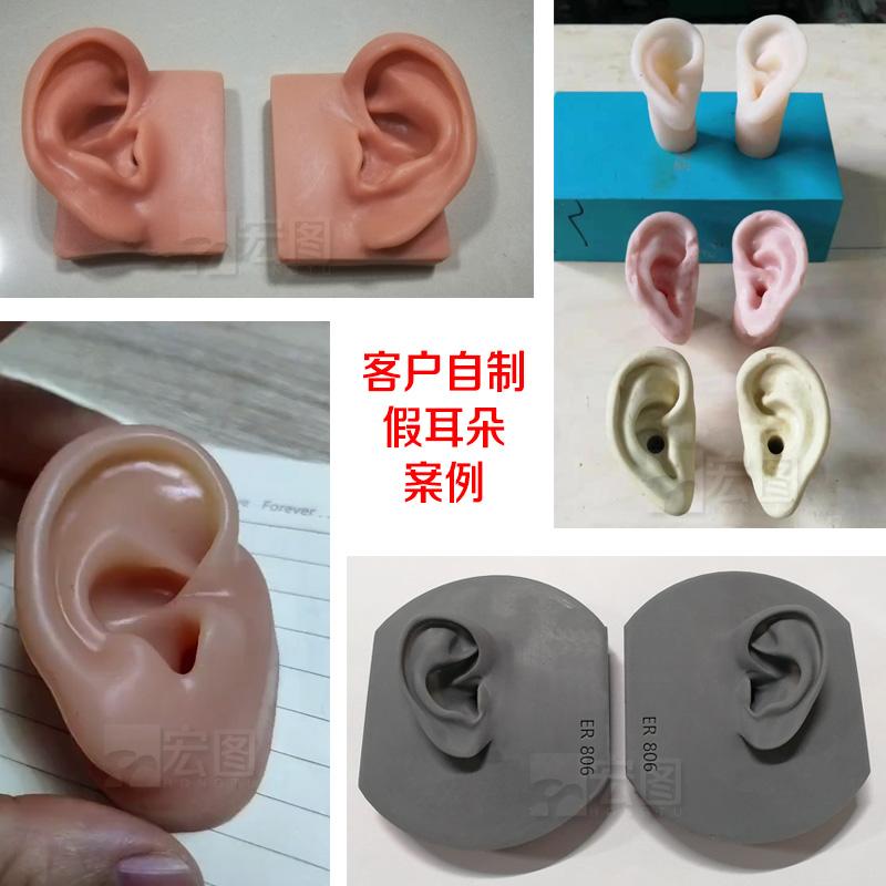 人体仿真耳朵