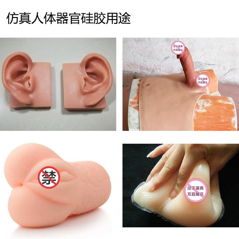 做器官用人体硅胶